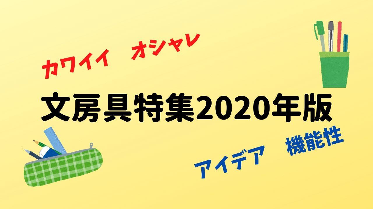 文房具特集2020年版